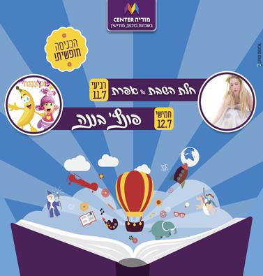 11-12/7 האגדות השבועיות